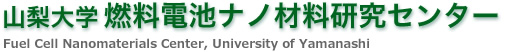 Fuel Cell Nanomaterials Center,University of Yamanashi