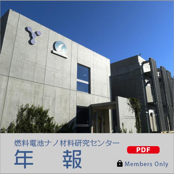 燃料電池ナノ材料研究センター年報
